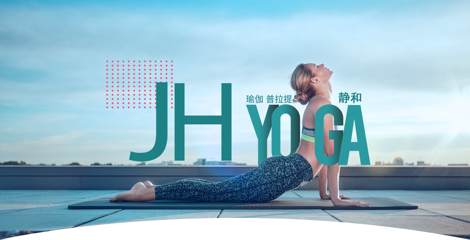 福州瑜伽教练培训