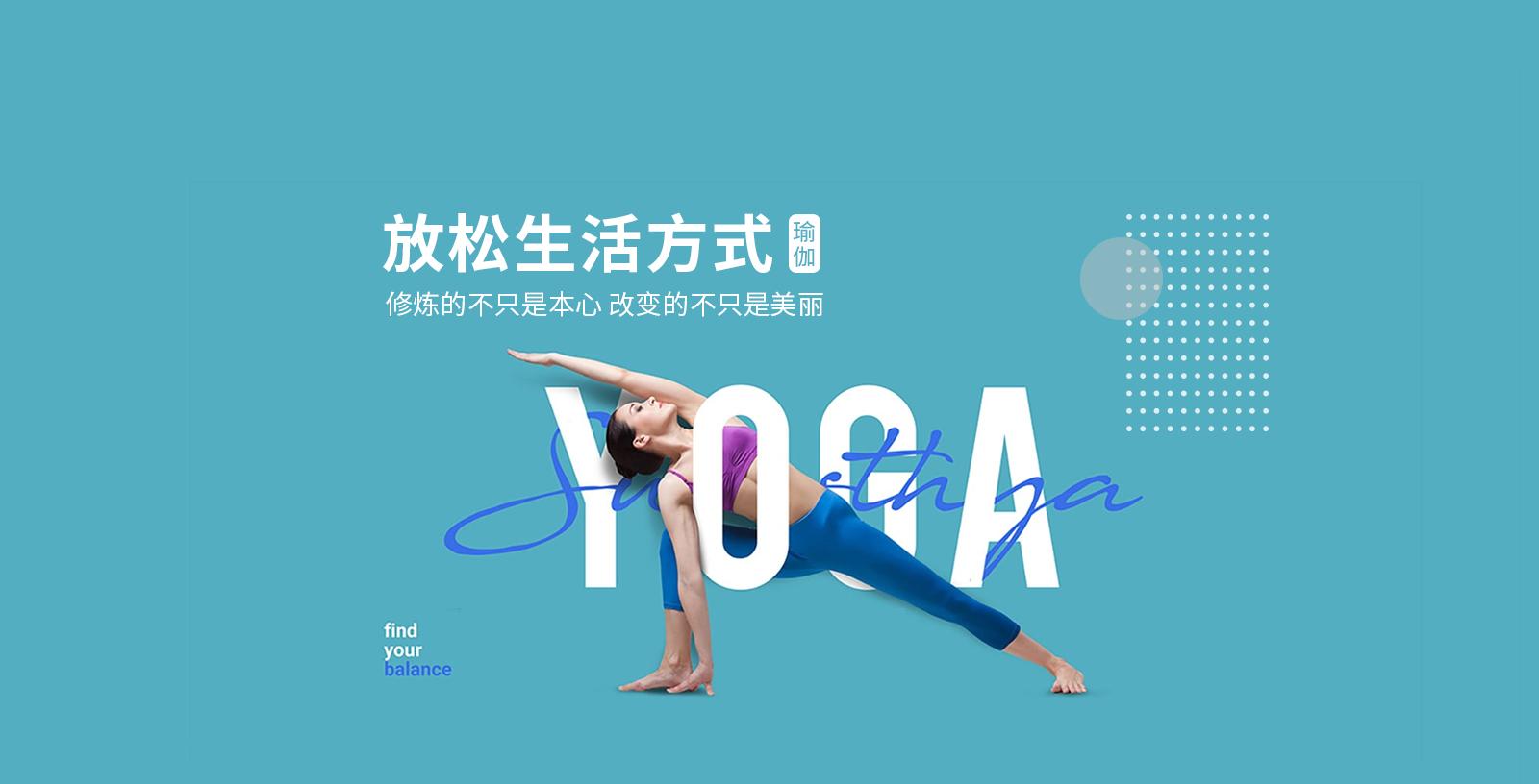 福州瑜伽培训机构